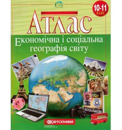 Атлас Єкономічна і соціальна географія світу 10-11 клас Картографія