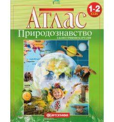 Атлас Природознавство 1-2 клас картографія