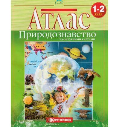 Атлас Природоведение 1-2 класс картография