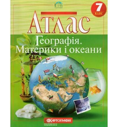 Атлас Географія: материки і океани 7 клас картографія