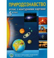 Атлас Природознавство 5 клас ІПТ