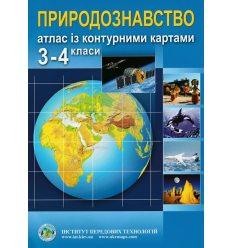 Атлас Природознавство 3-4 клас ІПТ