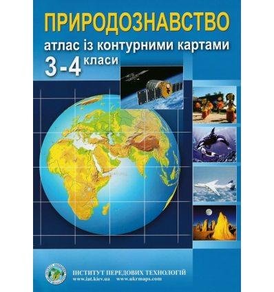 АтласПриродознавство 3-4 клас ІПТ