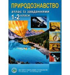 Атлас Природоведение 1-2 класс ИПТ