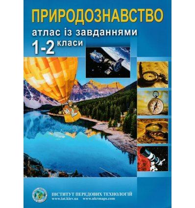 Атлас Природознавство 1-2 клас ІПТ