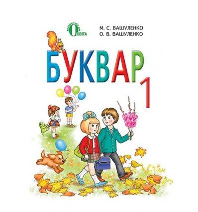 Підручник Буквар 1 клас Вашуленко М. С.