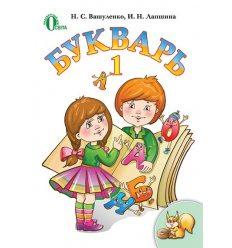 Учебник Букварь 1 класс Вашуленко М.С.