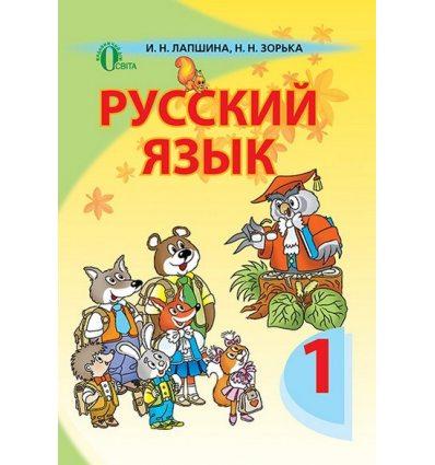 Підручник Російська мова 1 клас для укр. шкіл Лапшина І.Н.