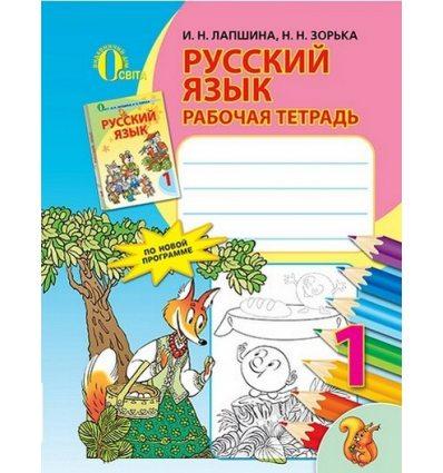 Зошит Російська мова 1 клас Лапшина І.Н.