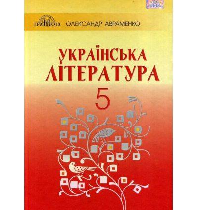 Підручник Українська література 5 клас авт. Авраменко вид. Грамота