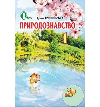 Підручник Природознавство 1 клас Грущинська І. В.