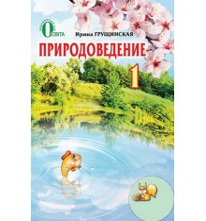Учебник Природоведение 1 класс Грушинская И.В.