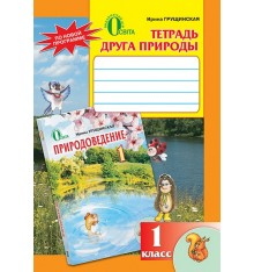 Тетрадь друга природы 1 класс Грущинская И.В.