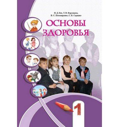Учебник Основы здоровья 1 класс Бех И.Д.