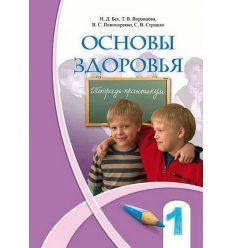 Рабочая тетрадь Основы здоровья 1 класс Бех.И.Д.