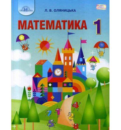 Підручник з математики для 1 класу НУШ авт. Оляницька Л. вид. Грамота