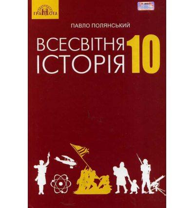 Підручник Всесвітня історія (стандарт) 10 клас авт. Полянський П. вид. Грамота