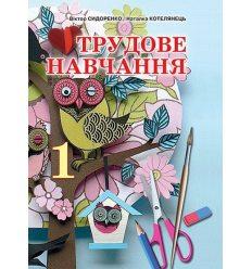 Підручник Трудове навчання 1 клас Сидоренко В. К.