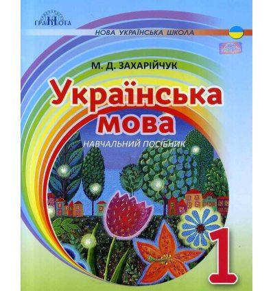 Українська мова Післябукварна частина 1 клас НУШ авт. Захарійчук М. вид. Грамота