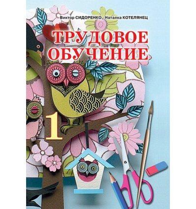 Учебник Трудовое обучение 1 класс Сидоренко В.К.