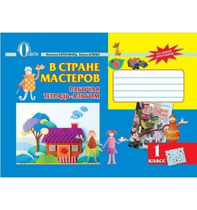Рабочая тетрадь-альбом В стране мастеров 1 класс Котелянец Н.В.