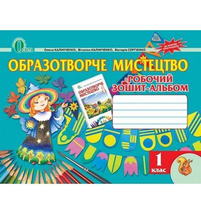 Робочий зошит-альбом Образотворче мистецтво 1 клас Калініченко О.В.