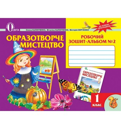 Робочий зошит-альбом Образотворче мистецтво 1 клас Ч.2 Калініченко О.В.