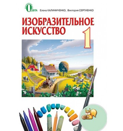 Учебник Изобразительное Искусство 1 класс Калиниченко Е.В.