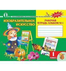 Рабочая тетрадь-альбом Изобразительное искусство 1 класс Ч.1 Калиниченко Е.В.