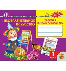 Рабочая тетрадь-альбом Изобразительное искусство 1 класс Ч.2 Калиниченко Е.В.