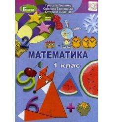 Підручник Математика 1 клас НУШ авт Лишенко, Тарнавська вид. Генеза