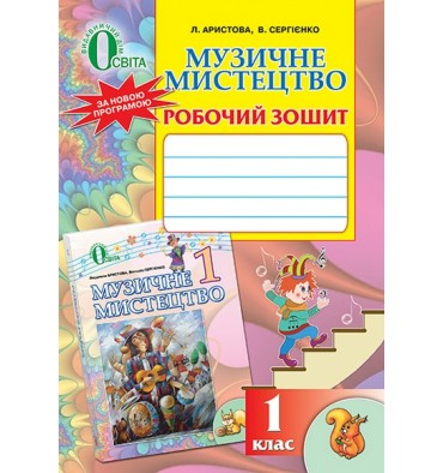 Робочий зошит Музичне мистецтво 1 клас Аристова Л. С.