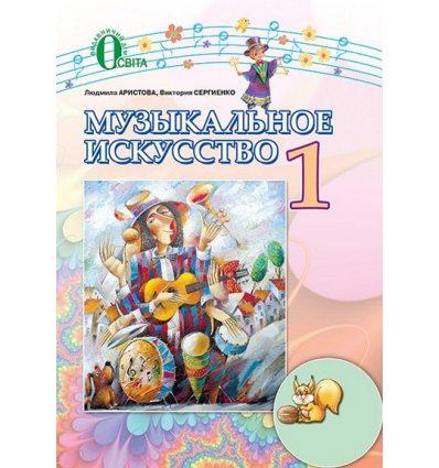 Учебник Музыкальное искусство 1 класс Аристова Л.С.