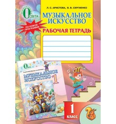 Рабочая тетрадь Музыкальное искусство 1 класс Аристова Л.С.