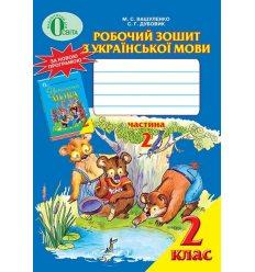 Робочий зошит Українська мова 2 клас Ч.2 Вашуленко М. С.