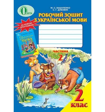 Робочий зошит Українська мова 2 клас Вашуленко М. С.