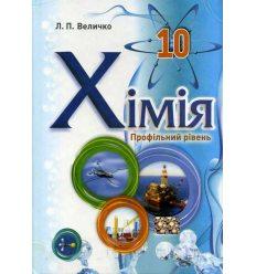 Хімія10 клас Підручник (профільний) авт. Величко Л. вид. Школяр
