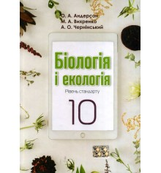 Підручник Біологія і екологія (стандарт) 10 клас авт. Андерсон, Вихренко, Чернінський вид. Школяр
