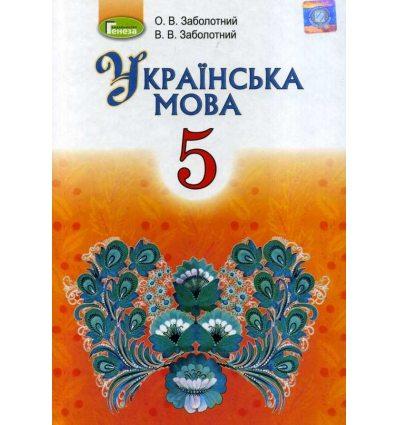 Підручник Українська мова 5 клас авт. Заболотний вид. Генеза
