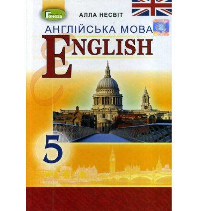 Учебник Английский язык 5 класс авт. Несвит А. изд. Генеза