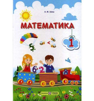 Підручник з математики для 1 класу НУШ авт. Заїка А. вид. Підручники і посібники