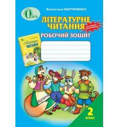 Робочий зошит Літературне читання 2 клас Мартиненко В.О.