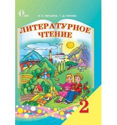 Учебник Литературное чтение 2 класс Лапшина И.Н.