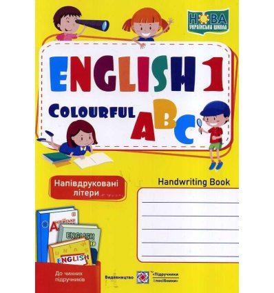 Зошит для письма Англійська кольорова абетка (напівдруковані літери, НУШ) 1 клас авт. Вітушинська, Косован вид. ПіП