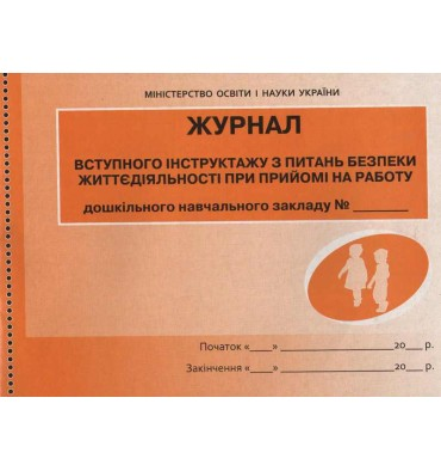 Журнал вступного інструктажу з питань безпеки при прийомі на работу ДНЗ