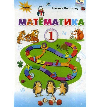 Підручник Математика 1 клас (НУШ) авт. Листопад Н. вид. Оріон