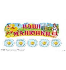 "Наші малюнки ""Україна"" плакат-стенд"