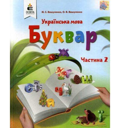 Підручник Українська мова 1 клас НУШ (2 частина, буквар) авт. Вашуленко вид. Освіта