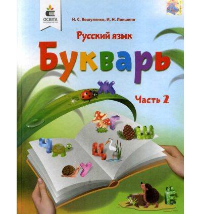 Букварь Русский язык 1 класс НУШ (2 часть) авт. Вашуленко, Лапшина изд. Освита