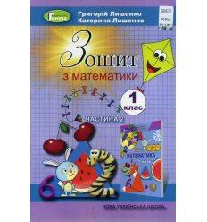 Математика Робочий зошит 1 клас (2 частина, НУШ) авт. Лишенко вид. Генеза
